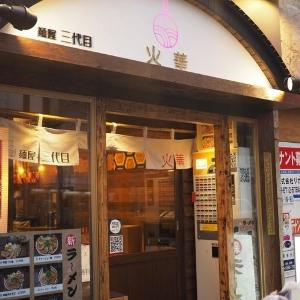 800円のつけ麺が100円! 中野で25日間限定の破格キャンペーン