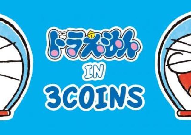爆買い注意! 大人気「3COINS」の「ドラえもん」が帰ってくるよ~!
