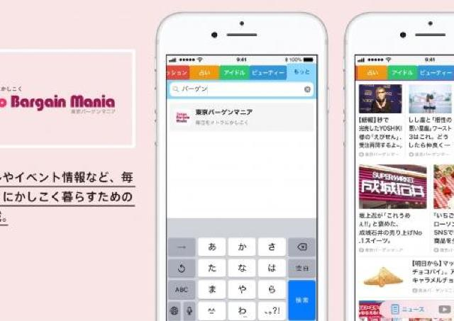 東京バーゲンマニア、スマートニュース専用チャンネルを開設! お得な情報を独り占め。