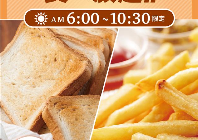 毎日モーニング食べ放題、しかも無料! 覚えておきたいお得情報。