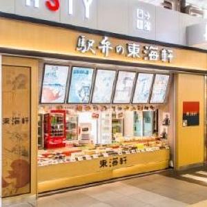 130年の歴史! 東海軒の駅弁が東京駅でも味わえるよ~。