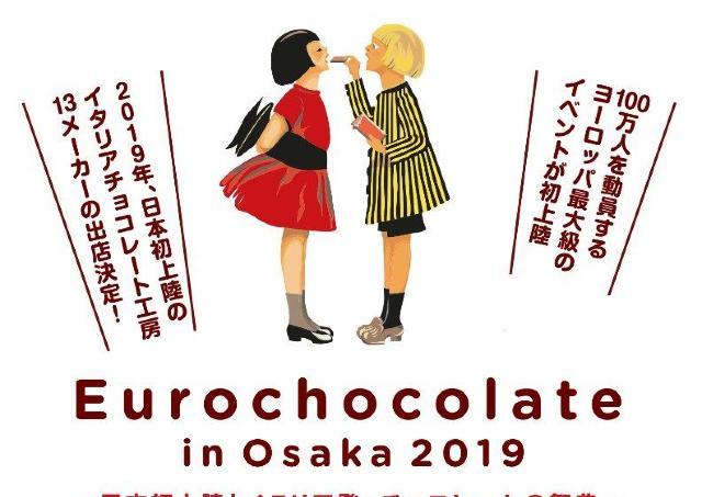 ヨーロッパ最大級のチョコレートの祭典が大阪に。