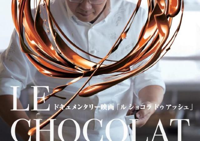 世界的ショコラティエのドキュメンタリー映画
