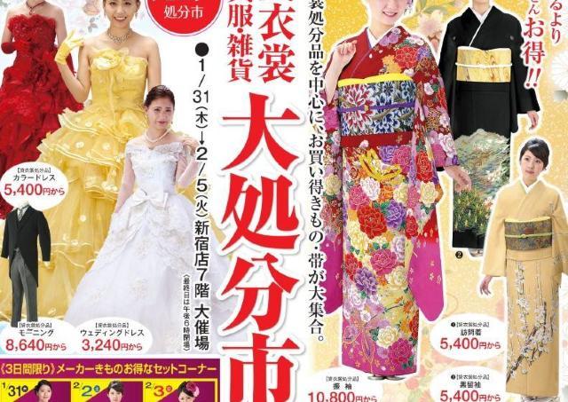 掘り出し物が見つかるかも? 新宿の京王百貨店で、貸衣装処分市やってるよ~。