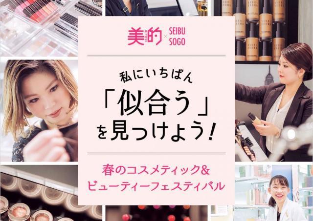 西武岡崎店でキレイのヒントとプレゼントをゲットしよう!