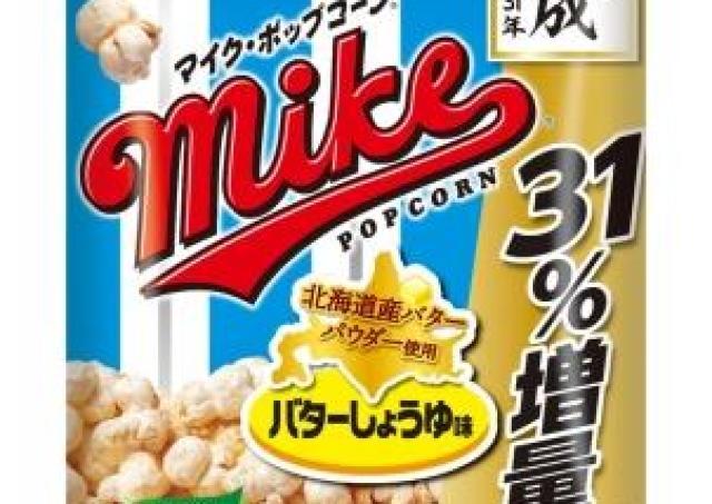 お値段そのまま「31」%増量 平成31年を飾るマイクポップコーン、チートス出るよ~!