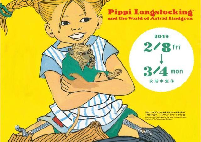 「長くつ下のピッピ」の世界へ 原画約200点展示