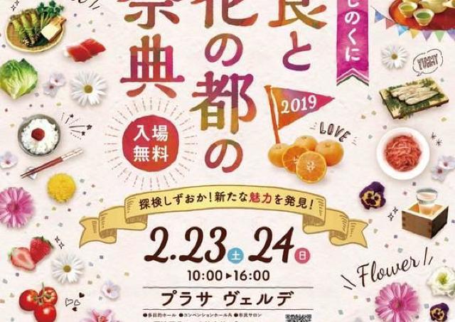 「食と花の都」静岡の魅力を1日で体験