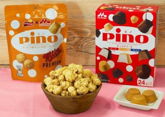 ピノと初コラボ! マイクポップコーンに「アーモンド味」誕生。