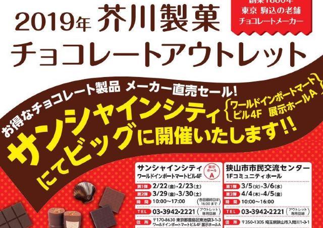 チョコ好き必見! 芥川製菓のチョコレートアウトレット、今年もやるよ~。