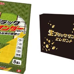東京駅へ急げ! 販売休止だった「京都ブラックサンダー」、最高級「生ブラックサンダー」買えるぞ~。