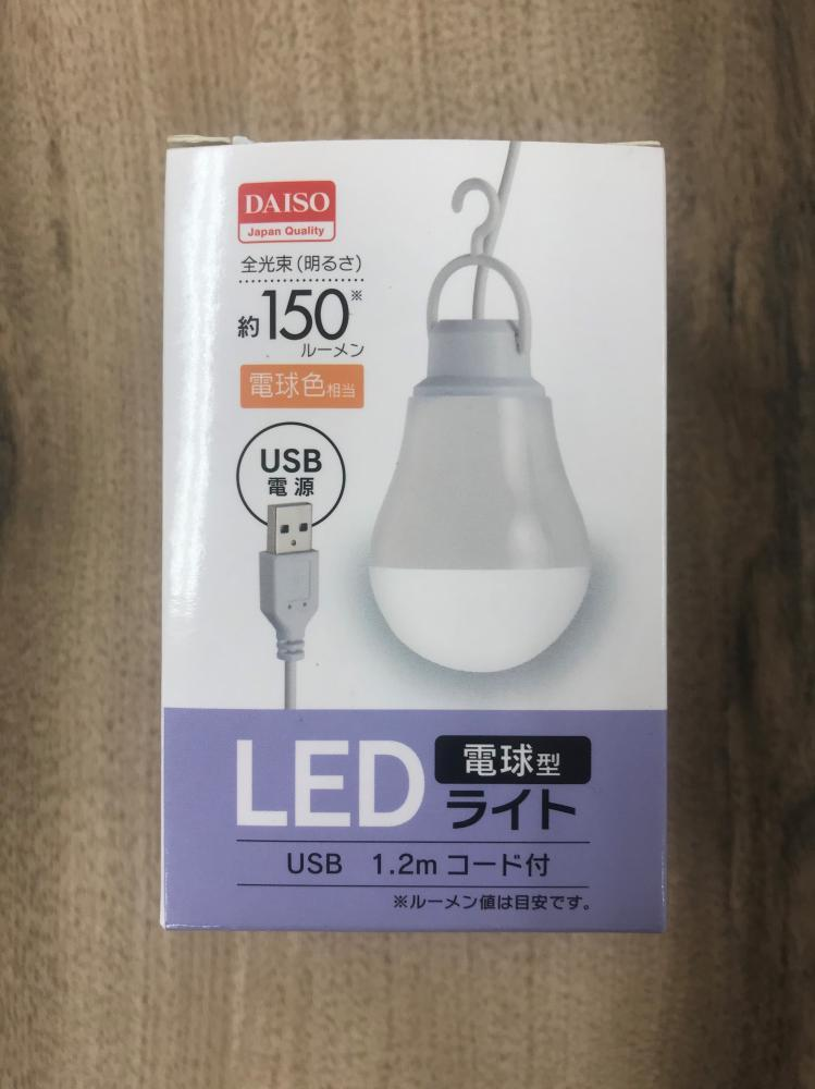 ダイソー(100均)のLED電球E26|100円・150円・300 ...