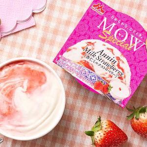 もぉ~サイコーです。 「MOW スペシャル杏仁ミルクストロベリー」セブン限定で売ってるよ~。