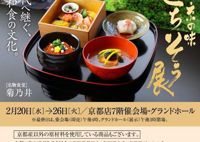 和食文化を受け継ぐ京都名店の味を堪能