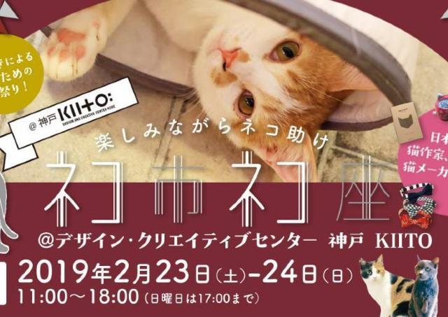 猫雑貨が大集合。猫好きによる猫のための猫祭り