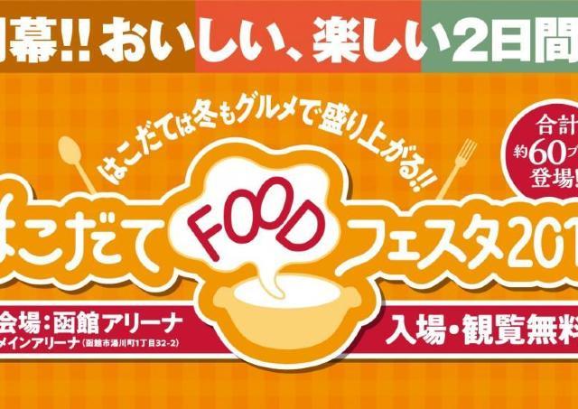 函館グルメを思う存分食べ比べして。