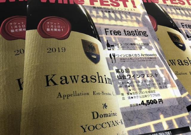 毎年大好評の仙台ワインフェス、今年も開催。