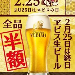 樽生ヱビスビールが全品半額! 2月25日はサッポロライオンに行かなくちゃ