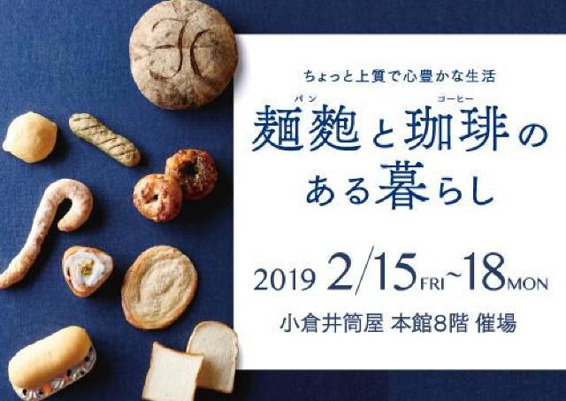 ラテアート世界第2位のお店も登場!パンと珈琲の祭典