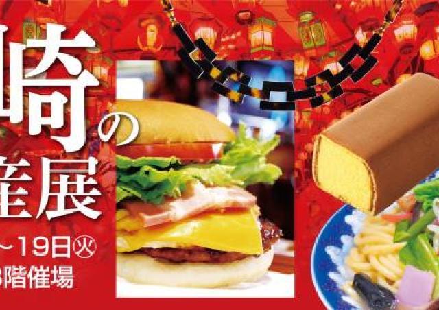 異国文化を独自にミックス!長崎でしか味わえない美味ズラリ