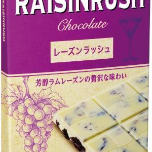 まさに大人のチョコレート! ブルボンの「レーズンラッシュ」、おいしすぎて「一瞬で食べてしまった...」