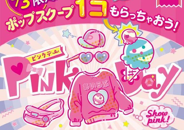 【お得】3月3日、サーティワンに行く時は「ピンク色」を持参すべし!