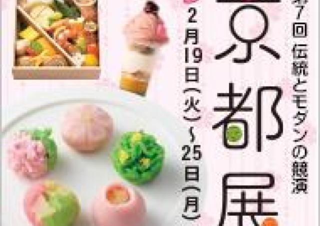 「ぽっ」と春めく雅な世界「伝統とモダンの競演 京都展」