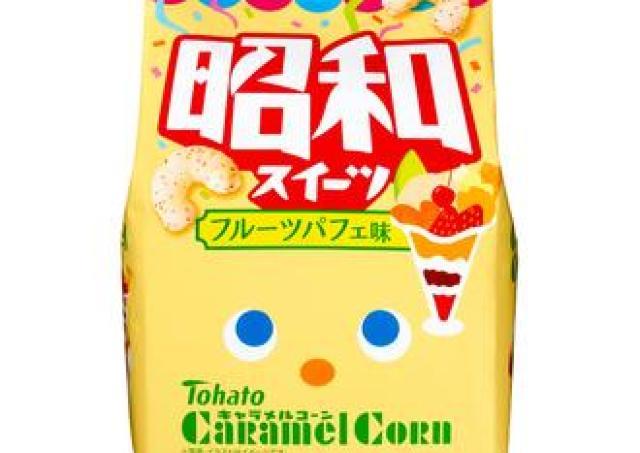 キャラメルコーンに「平成味」と「昭和味」 時代を彩った食べ物がモチーフ。