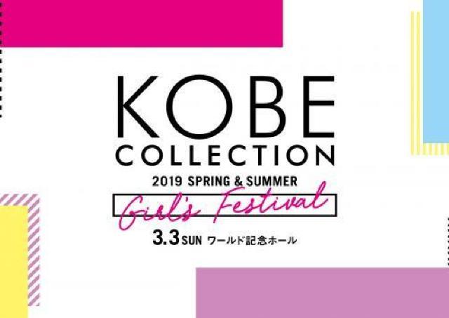 みちょぱ、ちぃぽぽ、Da-iCE登場。「神戸コレクション2019 SPRING/SUMMER」