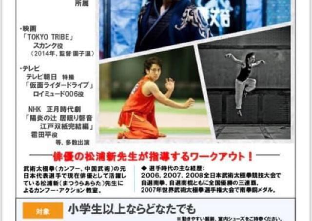 アクション俳優・松浦新にカンフーを学ぼう。