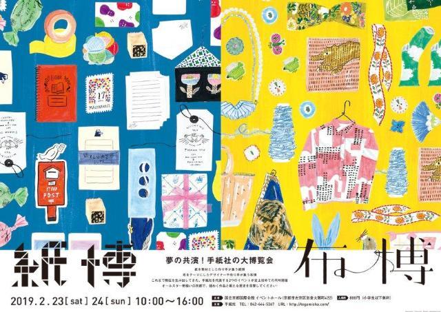 「布」と「紙」をテーマに特化した博覧会が夢の共演!
