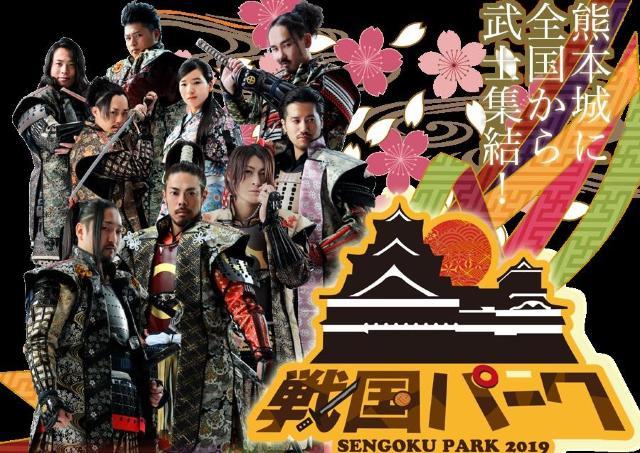 全国の名だたる武将が熊本城に。