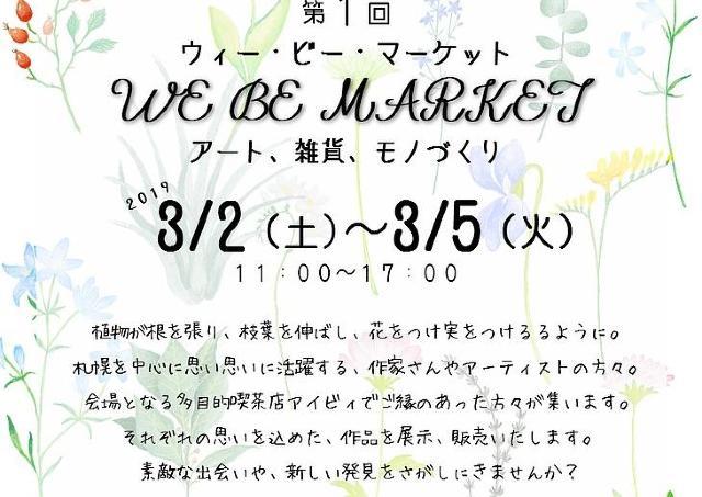 札幌を中心に活躍中の作家によるマーケット