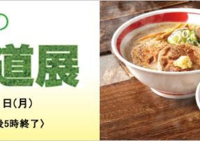 「春の大北海道展」でコクうま味噌ラーメンや蝦夷前寿司に舌鼓