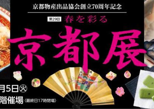 鯖寿司もカツサンドも!京都から老舗の味や話題の味が大集合