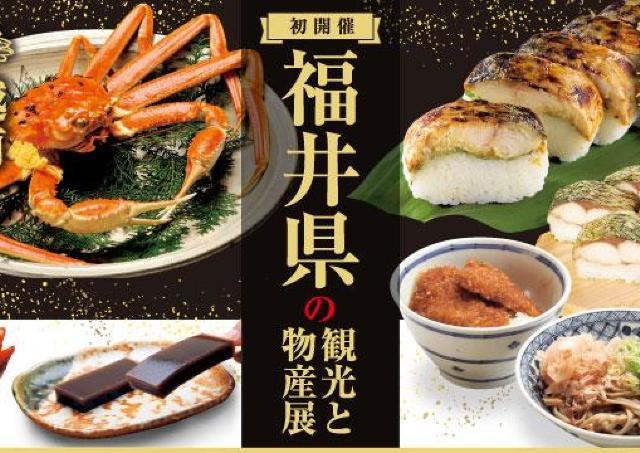 甘い蟹、肉厚の鯖、水羊かん...福井県の名物を満喫しよう!