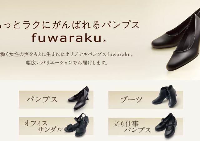「ヒール痛すぎ」っていう人へ... 「fuwaraku」のパンプスがマジで優秀。疾走できる。
