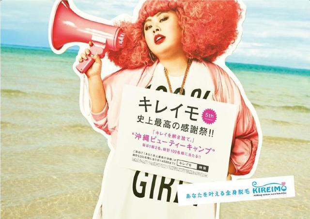 毎日沖縄ビューティーキャンプにご招待! 超豪華「キレイモ史上最高の感謝祭!!」やってるよ~。