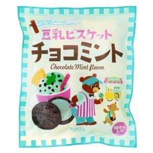 カルディ人気お菓子「豆乳ビスケット」にチョコミント出たよ~!
