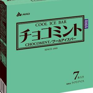 「チョコミントの王」 高コスパの箱アイスがパワーアップ!