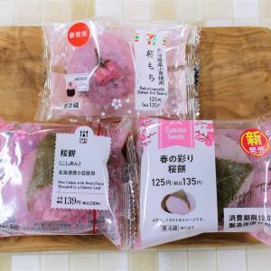 コンビニ3社の「桜餅」食べ比べ 味もカロリーもレポートするよ~。