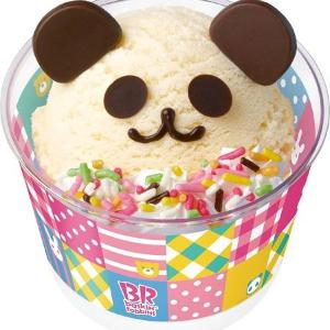 どれも可愛い...! サーティワンアイスがパンダさん、クマさん、ウサギさんに変身。