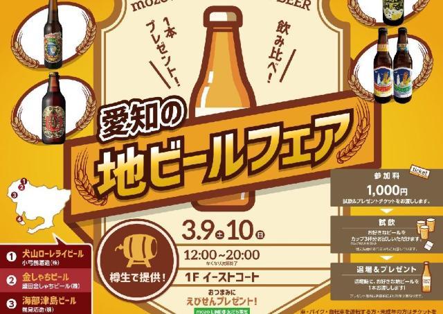 どの地ビールが好き?地元愛知の個性派4メーカーが集合!
