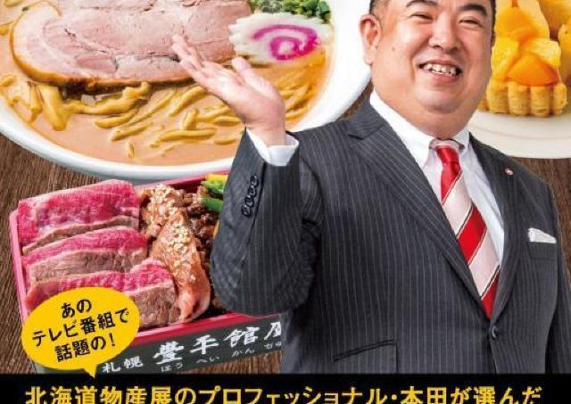 TVでも話題の本田大助が選んだ北海道グルメを召し上がれ!