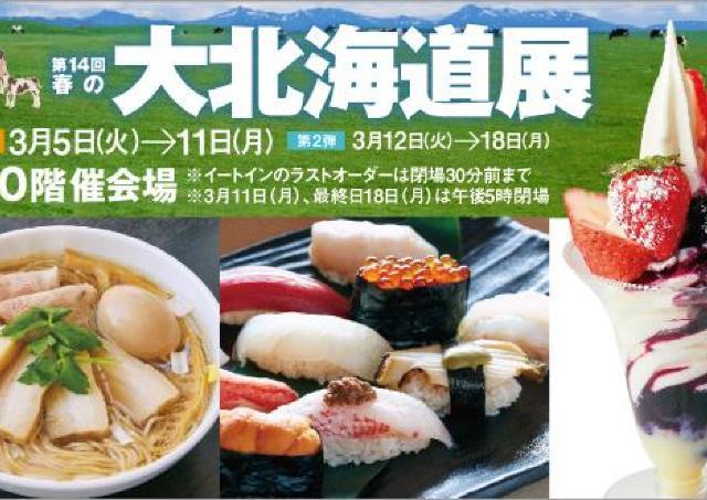道産食材を使った人気の味が勢ぞろい「春の大北海道展」