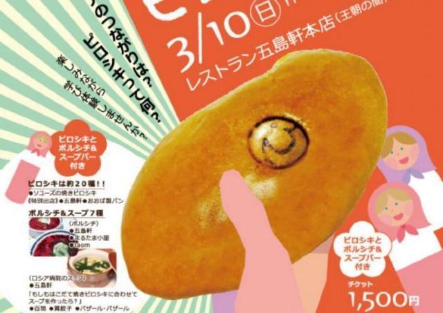 函館の新ご当地グルメ「はこだて焼きピロシキ」を味わって。
