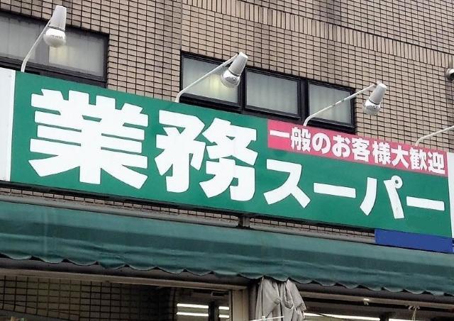 業務スーパーで平成最後の大規模セール この価格お得すぎでは?