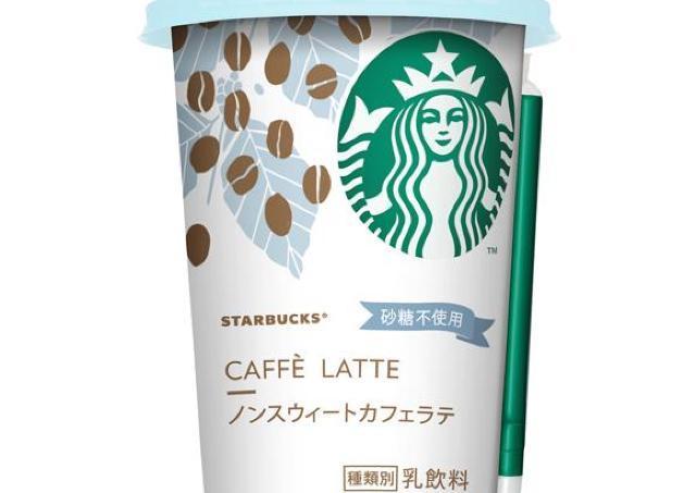 スタバ新チルドカップは「甘くないカフェラテ」 厳選コーヒー豆を味わって。