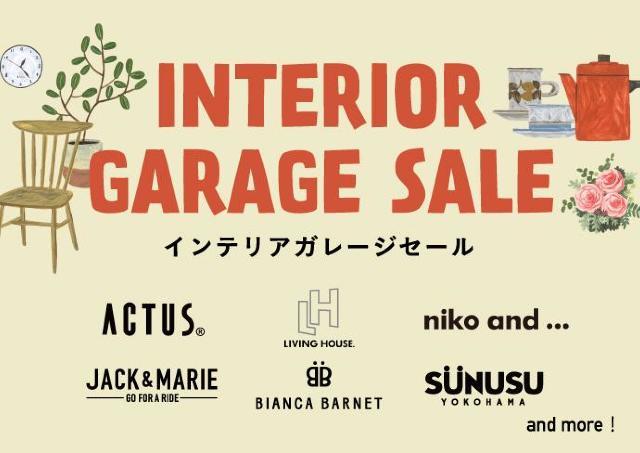 家具や雑貨が最大60%オフ! 横浜ベイクォーターで「インテリアガレージセール」