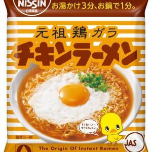 「チキンラーメン」SNSで話題のアレンジレシピ 簡単ひと手間でめちゃくちゃおいしそう。
